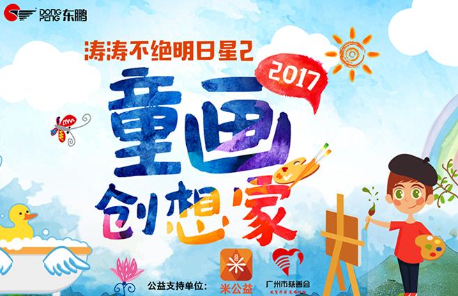 """2017年,""""涛涛不绝明日星""""第二季"""