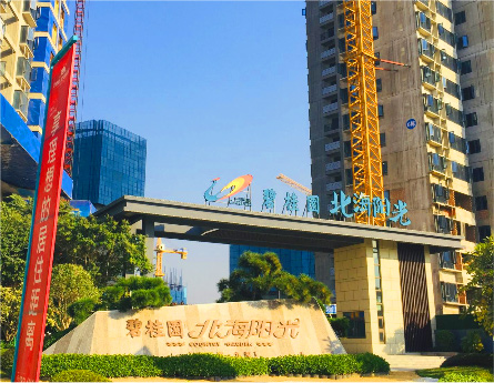 碧桂园·北海阳光