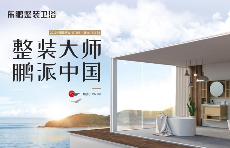 【2019广州建博会】整装一夏,东鹏整装卫浴7月鹏派来袭!!