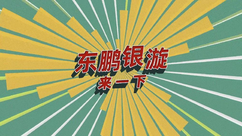 《东鹏银漩来一下》东鹏整装卫浴马桶创意MV