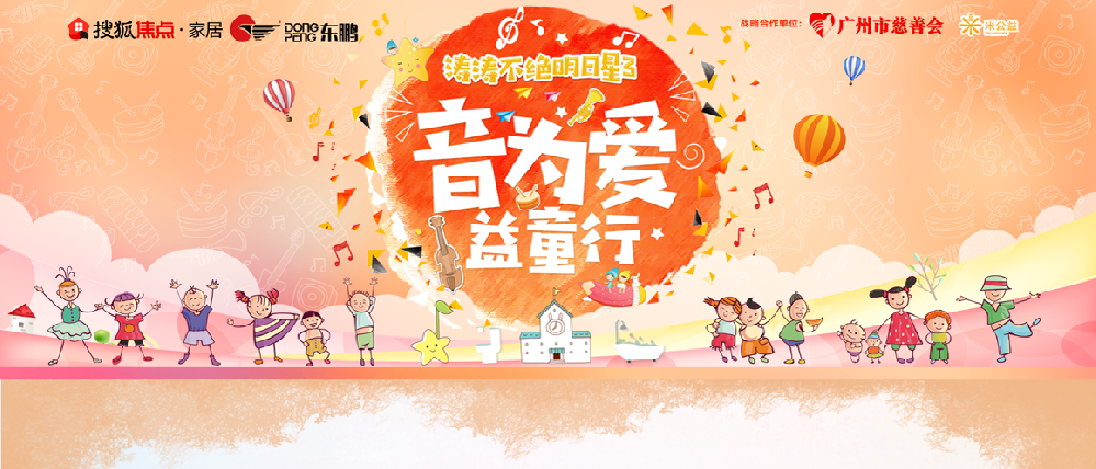 """2018年,""""涛涛不绝明日星""""第三季之音为爱 益同行公益活动"""